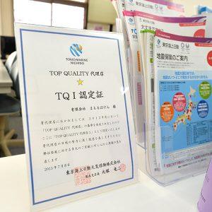 東京海上日動 TOP QUALITY保険代理店