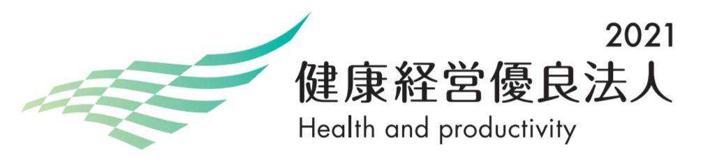 健康経営優良法人2021(中小規模法人部門)認定